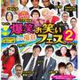まだ間に合う!!メイプル超合金も出演!8月27日 爆笑!! お笑いフェス2 in 福井