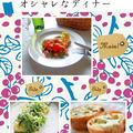 レシピブログさんの〔こんだてnote〕の『白ワインに合う☆オシャレなディナー』で「ブルーチーズのバケット」を選んでいただきました。