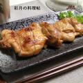 「キムチの素」に漬込んだ鶏のオーブントースター焼き