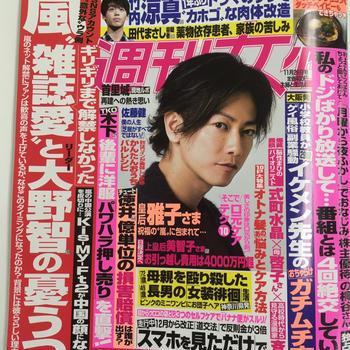 本日発売の、週刊女性連載『菜時記』。