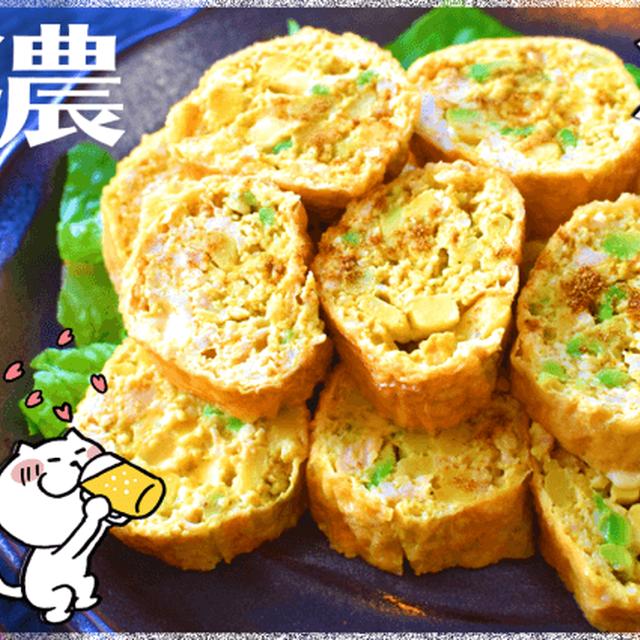滑らかパニック!アボカドチーズの絶品カレーチキンロール(糖質3.9g) by ねこやましゅんさん
