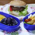<コトコト煮込みハンバーグのハンバーガーとフライドポテトサラダのお弁当♪>