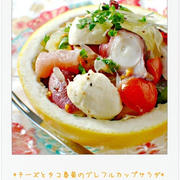 チーズとタコ春菊のグレフルカップサラダ