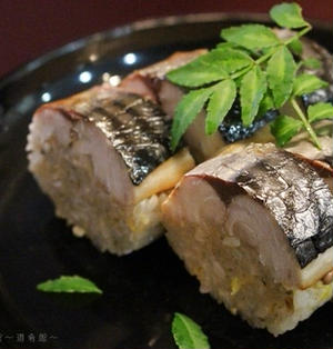 ノルウェー塩サバでお料理色々♪ その3:ぴりっと大人風味の焼き鯖寿司。