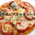 家のトースターで簡単に作れる!お手軽ピザマルゲリータのレシピ・作り方 #料理動画 by Akiさん