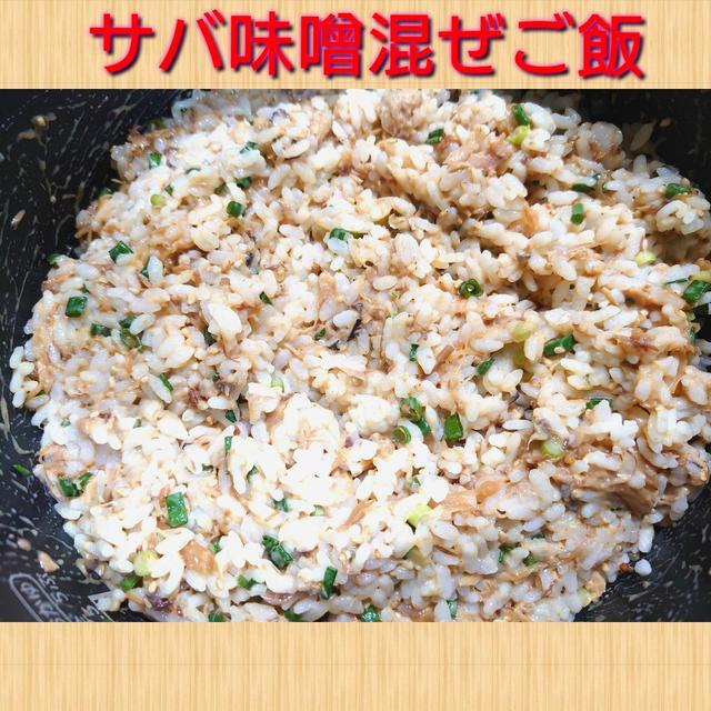 《時短レシピ》缶詰で簡単❗【サバ味噌混ぜご飯】
