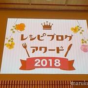 レシピブログアワード2018コンテストレポ☆花王キュキュットCLEAR泡スプレー部門受賞!