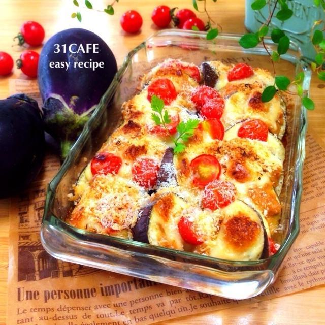 ♡トースターで超簡単♡茄子ツナトマトの味噌マヨチーズ焼き♡【グラタン風】