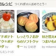COOKPAD話題入り!「フライドポテトリメイク☆ポテトサラダ」