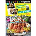 全員にプレミアムレシピをプレゼント!「レシピブログmagazine Vol.16」予約開始