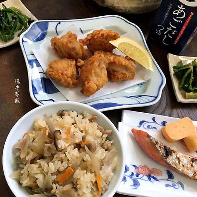 【鶏牛蒡飯】