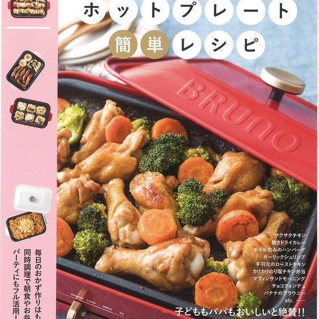 かな姐&たっきーママの「絶対おいしい!ホットプレート簡単レシピ」発売!