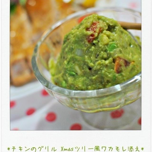 ☆クリスマスパーティー料理6*チキンのグリル Xmasツリー風ワカモレ添え☆