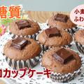 混ぜて焼くだけ♪低糖質チョコカップケーキ by 栄養士romiさん