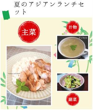 こんだてスタイリスト:かえら~さん<br><br>シンガポールチキンライスは、フライパンで簡単に作れ...