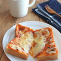 【冷凍作りおきトースト】ハムとチーズのトマトクリームトースト