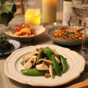 鶏むね肉とスナップエンドウの、中華風塩麹炒め