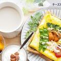"""<大腸がん手術後の""""朝ごパン""""な日々>野菜たっぷり♪チーズガレット風卵焼きトースト"""