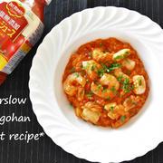 ご飯もパスタもおまかせ♪トマトジュースのアイデア主食レシピ