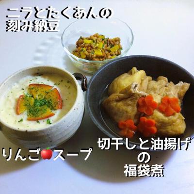 りんごのスープ,切干しと油揚げの福袋煮,ニラとたくあんの刻み納豆