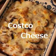 コストコ 超便利で美味しい商品
