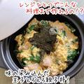 【レシピ】レンジでこんなのまで作れるの?味の染み込んだ玉子とろとろ親子丼! by 板前パンダさん
