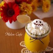 【レシピ】かぼちゃとさつまいも良いトコ取り!卵不使用☆混ぜるだけ♪簡単&濃厚『秋のプリン(おばけクリームつき)』