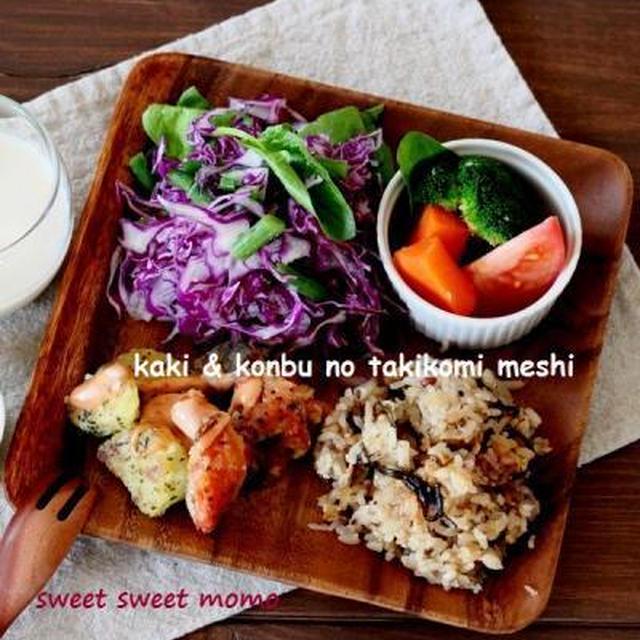 今日のプレート ~かき醤油と塩こんぶの雑穀炊き込みご飯