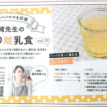 【離乳食レシピ】リンゴゼリー