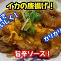 【レシピ】お手軽に美味しいソース!イカの唐揚げ by 板前パンダさん