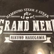 「福山」肉のはせ川