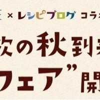 「レシピブログ×ルミネ大宮」レシピブログ10周年記念肉フェア!コラボメニューお披露目パーティ♡