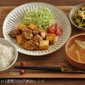 調理時間15分1人分155円♡厚揚げと鶏肉のしょうが焼きの節約献立