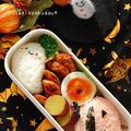 ◆大人のハロウィン弁当 by うさぎママさん