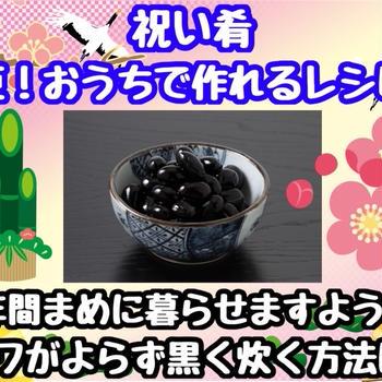 【おせちレシピ】丹波の黒豆!シワのよらない作り方!