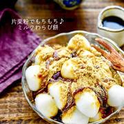 [レシピ]片栗粉でもちもち♪ミルクわらび餅 #簡単おやつ