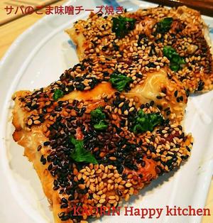 魚を食べよう‼鯖のごま味噌チーズ焼き❤