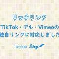 【リッチリンク】「TikTok」「アル」「Vimeo」の独自リンクに対応しました