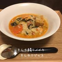 【リメイクレシピ】キムチリゾット