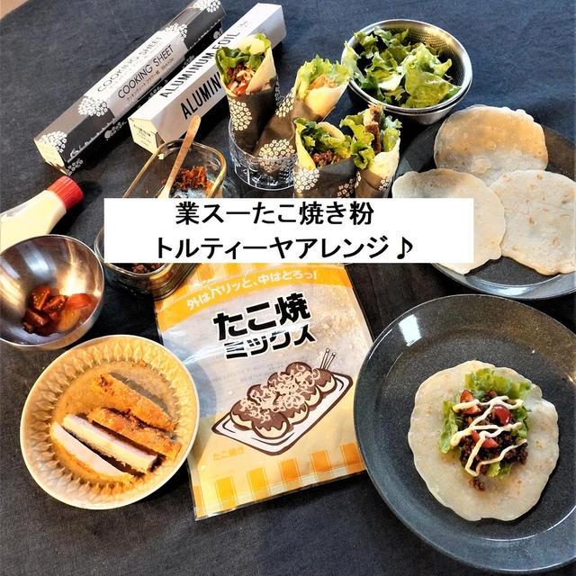 【業務スーパー】余ったたこ焼き粉アレンジ!トルティーヤレシピ!