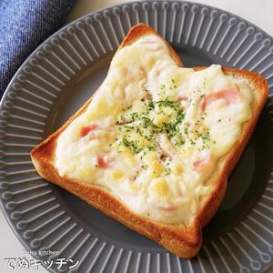 朝から幸せ!とろとろ「グラタントースト」を作ってみよう!