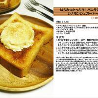 はちみつたっぷり!バニラアイスのせシナモンシュガートースト 食パン料理 -Recipe No.1234-