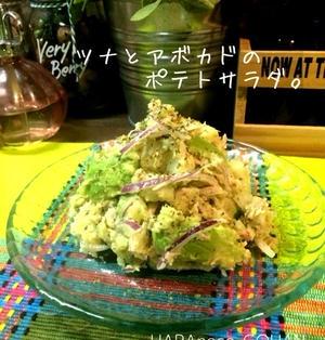 ツナとアボカドのポテトサラダ。