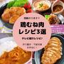 【テレビ紹介レシピ】感動のうまさ!!「鶏むね肉レシピ3選」〜作り置き・下味冷凍・お弁当に〜