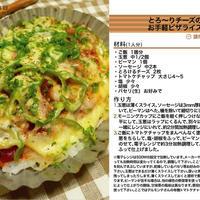 710.とろ~りチーズのお手軽ピザライス
