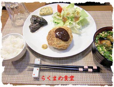 オーブンで焼く【メンチカツ】定食&ビッグクッキー♪
