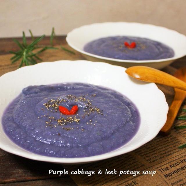 紫キャベツと長ねぎのポタージュスープ