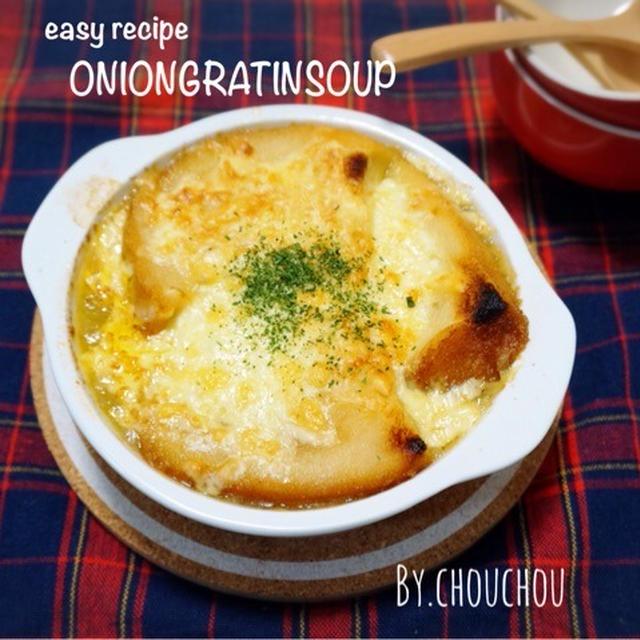 まるで洋食屋さん!時短・裏技調理で絶品お手軽オニオングラタンスープ-簡単*節約