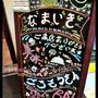 【上野】なまいきで2種類のお鍋♪選べるって嬉しい~