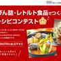 【缶詰・びん詰・レトルト食品でつくる10分レシピコンテスト】で紹介されました!